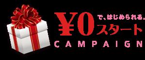 ¥0で始められるスタートキャンペーン