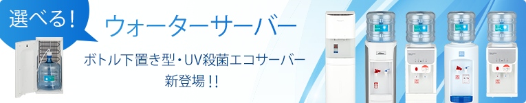選べる!ウォーターサーバー ボトル下置き型・UV殺菌エコサーバー新登場!!
